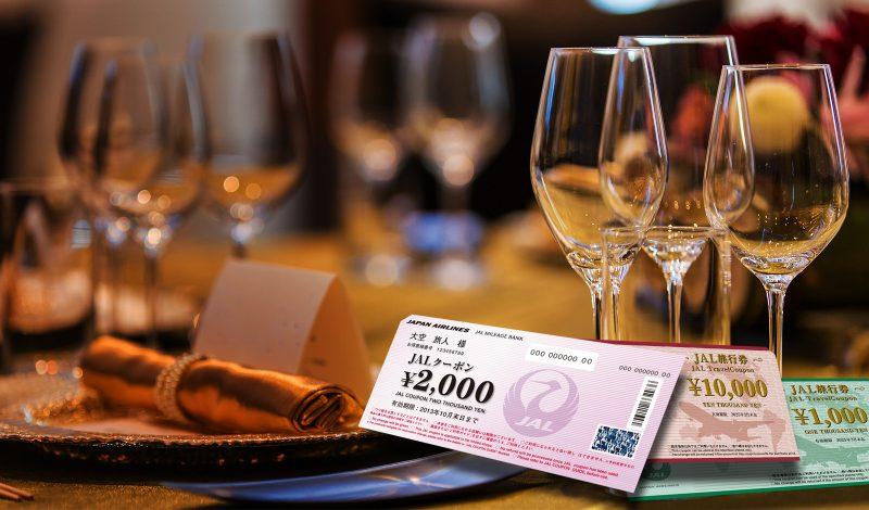 JALクーポン  JAL旅行券をつかって「お得なランチ&ディナー」