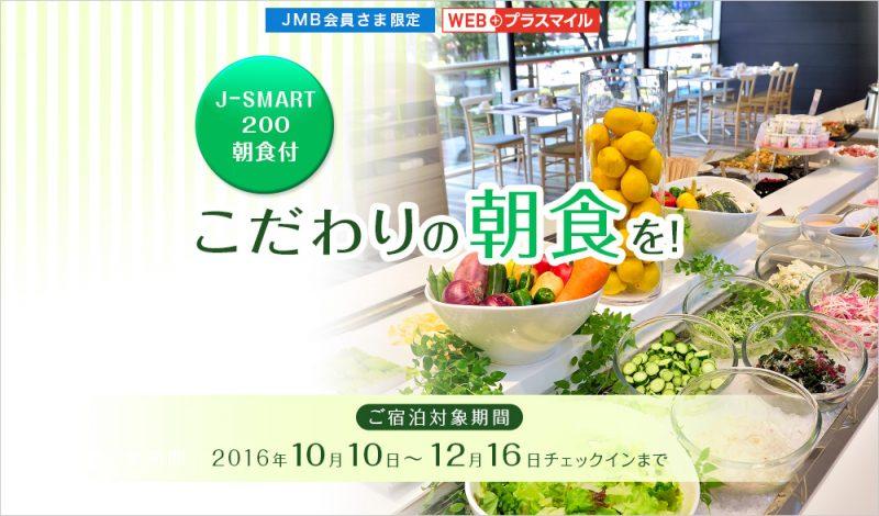 J-SMART 200 朝食付 こだわりの朝食を!
