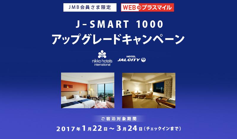 J-SAMART 1000 アップグレードキャンペーン