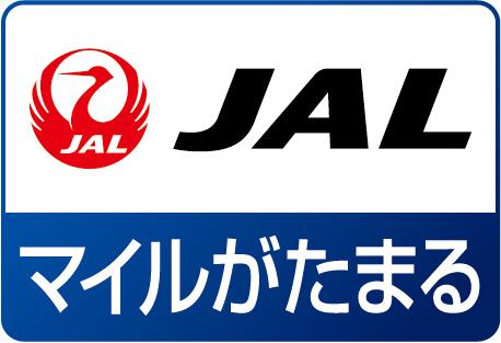 イメージ:JAL マイルがたまる