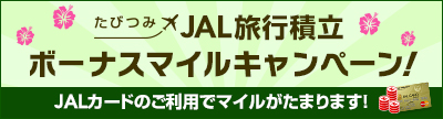 JAL旅行積立 ボーナスマイルキャンペーン