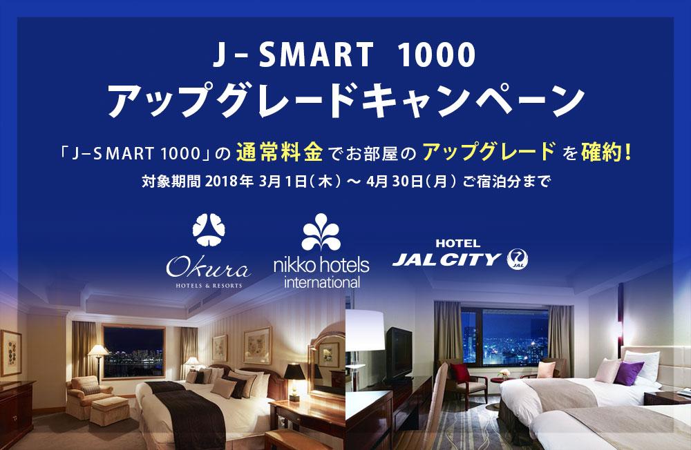 j-smat-1000-upgrade_1000x652