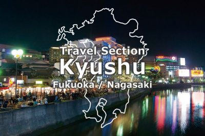 Travel Section: Touring Kyushu - Part 1 -