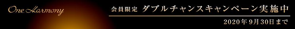 OneHarmony会員限定 ダブルチャンスキャンペーン