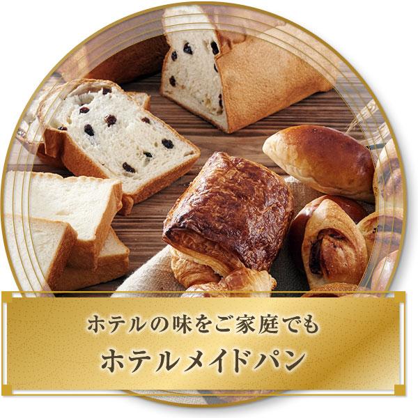 ホテルメイドパン